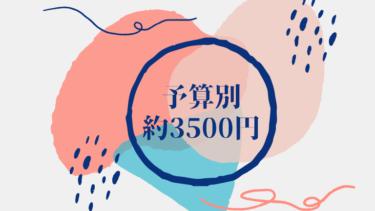 【編集中です】予算別~約3500円~