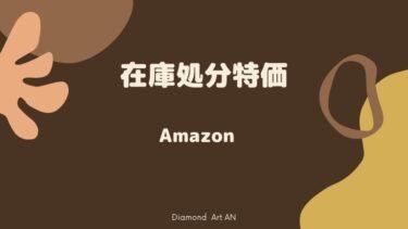【SALE】Amazon限定 在庫処分SALE開催中