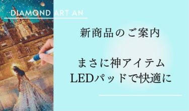 新商品-LEDパッド-